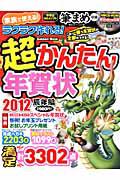 超かんたん年賀状 ラクラク作れる! 辰年編 CD-ROM付 2012