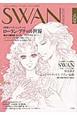 SWAN MAGAZINE 特集:ローラン・プティの世界 やっぱり、バレエが大好き。(25)
