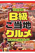 日本全国 B級 ご当地グルメ まるごと!徹底ガイド