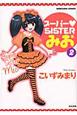 スーパー・SISTERみお (2)
