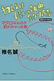 わしらは怪しい雑魚釣り隊 マグロなんかが釣れちゃった篇 (3)