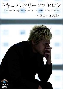 ドキュメンタリー オブ ヒロシ ~空白の1500日~