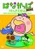 はなかっぱ2011 けっさくせん ほかほか パッカ〜ん![ZMBZ-7423][DVD] 製品画像