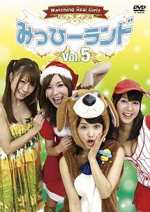 みっひーランド Vol.5