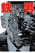 『鉄男 THE BULLET MAN』塚本晋也