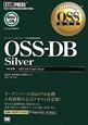 OSS-DB Silver オープンソースデータベース技術者認定資格 対応試験 OSS-DB Exam Siliver OSS-DB技術者認定試験学習書