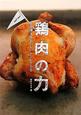 鶏肉の力 を発揮するおいしいレシピ100