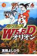 銀牙伝説 WEED オリオン (13)