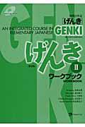 『初級日本語[げんき] ワークブック<第2版>』ジョシュ・ローソン
