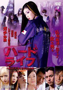 ハードライフ 特別版 ~紫の青春・恋と喧嘩と特攻服~