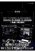 BCLラジオ修理読本