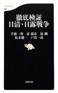 徹底検証 日清・日露戦争