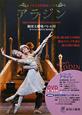 アラジン バレエ名作物語5 新国立劇場バレエ団 オフィシャルDVD BOOKS