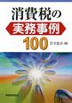 消費税の実務事例100