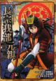 長宗我部元親 戦国人物伝 コミック版日本の歴史27