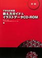 教え方ガイド&イラストデータCD-ROM 初級 できる日本語