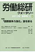 労働総研クォータリー 2011秋 特集:「国際競争力強化」論を斬る