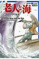 老人と海<マンガ版> MANGA BUNGOシリーズ