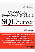 『SQL Server ORACLE データベース用語でわかる』日本マイクロソフト