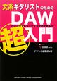 DAW超入門 文系ギタリストのための パソコンでレコーディングができる!!