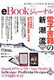 eBookジャーナル 特集:電子書籍の新潮流 電子出版ビジネスを成功に導く総合誌(6)