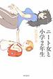 ニート女と小学2年生