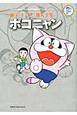 ポコニャン 藤子・F・不二雄大全集