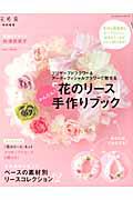 「花のリース」手作りブック かんたん!