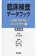 臨床検査データブック