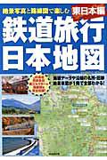 鉄道旅行日本地図 東日本編