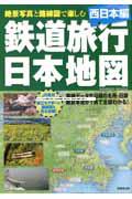 鉄道旅行日本地図 西日本編