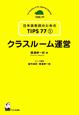 クラスルーム運営 日本語教師のためのTIPS77 1