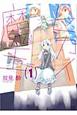 セカイ魔王 (1)