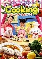シナモンのおやこでいっしょ!Cooking