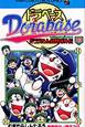 ドラベース ドラえもん超野球外伝(23)