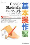 Google SketchUp パーフェクト 基本操作編
