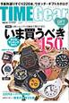 TIME Gear 予算別選りすぐり220本。ウオッチ・ギフトカタログ(4)