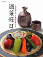 酒菜好日 三重の地酒とおいしい料理を愉しむ本