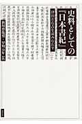 史料としての『日本書紀』