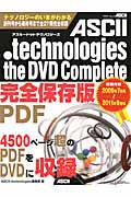 ASCII.technologies the DVD Complete<完全保存版>