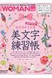 女子力が上がる「美文字」練習帳 日経WOMAN別冊 1カ月でラクラク♪