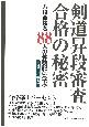 剣道昇段審査 合格の秘密 八段合格者88人の体験記に学ぶ