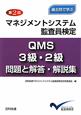 第2回 マネジメントシステム監査員検定 QMS3級・2級 問題と解答・解説集 過去問で学ぶ