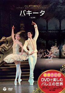 鑑賞ナビ付バレエ パキータ パリ・オペラ座バレエ