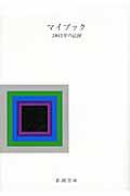 マイブック 2012年の記録