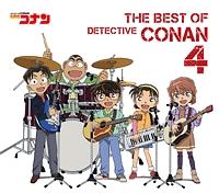 名探偵コナン テーマ曲集4 ~THE BEST OF DETECTIVE CONAN 4~