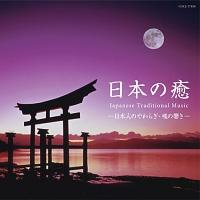 日本の癒~Japanese Traditional Music-日本人のやわらぎ・魂の響き-