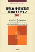腰部脊柱管狭窄症 診療ガイドライン 2011
