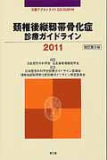 頚椎後縦靱帯骨化症 診療ガイドライン 2011