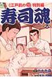 寿司魂 〈江戸前の旬〉特別編 (8)